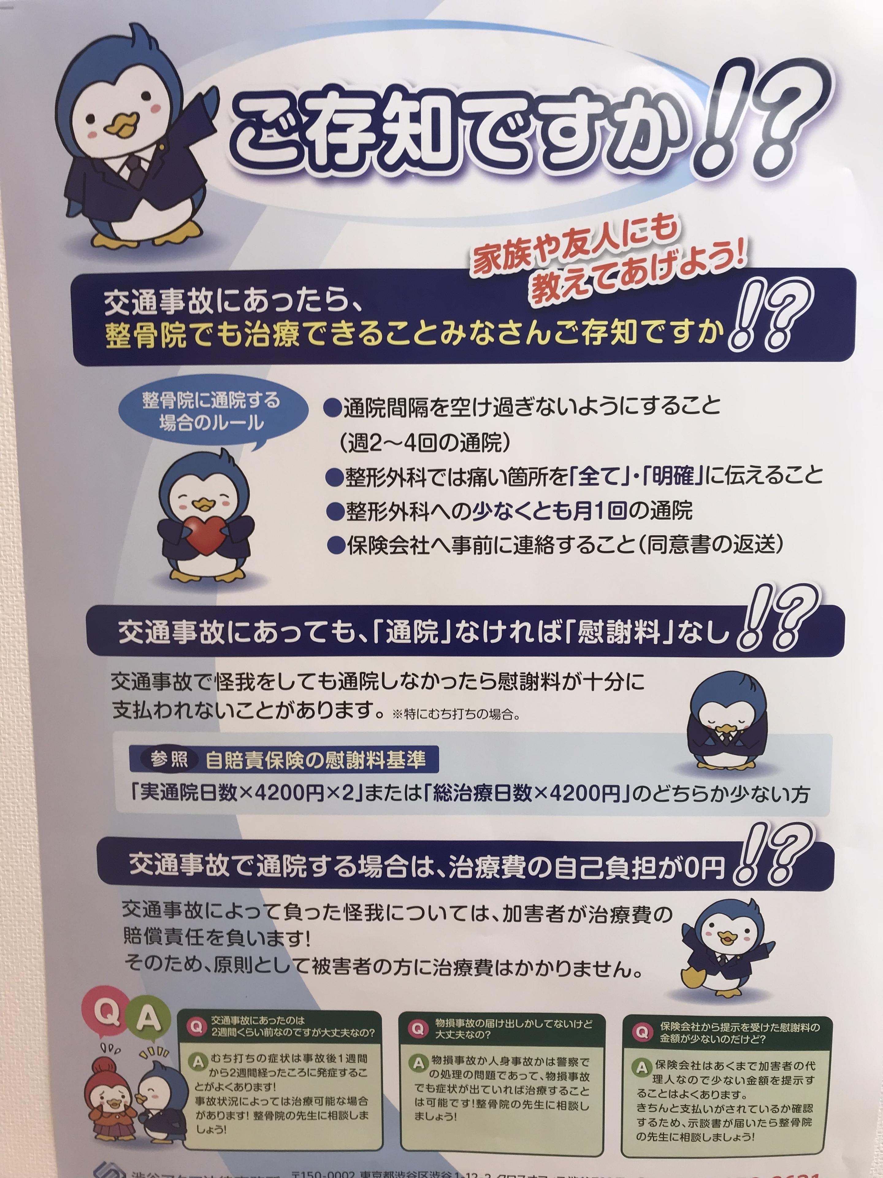 渋谷アクア法律事務所との協力